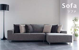 ソファーで紡ぐ上質なモダンインテリア