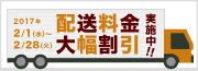 今がチャンス!インテリア家具配送料金大幅割引実施中!!