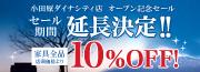 小田原ダイナシティ店2016.12.16オープン記念セール セール品を含む家具全品が、店頭価格より10%OFF! 最大60%OFF