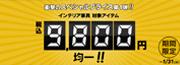 インテリア家具が衝撃の 9,800円均一!!期間限定!1/31(火)まで