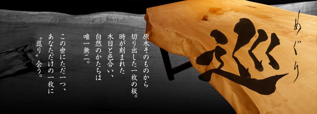 無垢一枚板テーブル「巡-meguri-」