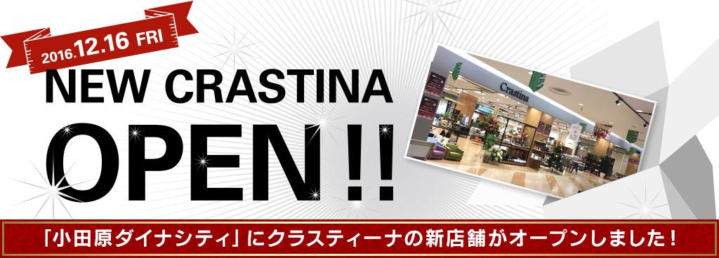 「小田原ダイナシティ」にクラスティーナの新店舗がオープンしました!