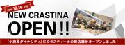 「小田原ダイナシティ」にクラスティーナの新店舗がオープンします