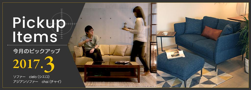 今月のピックアップ家具