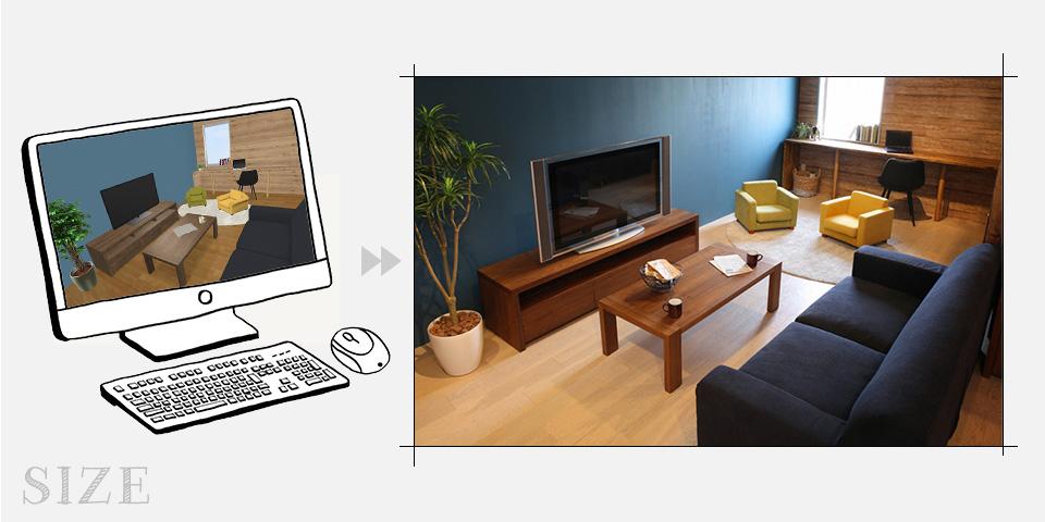 配置 シミュレーション 家具