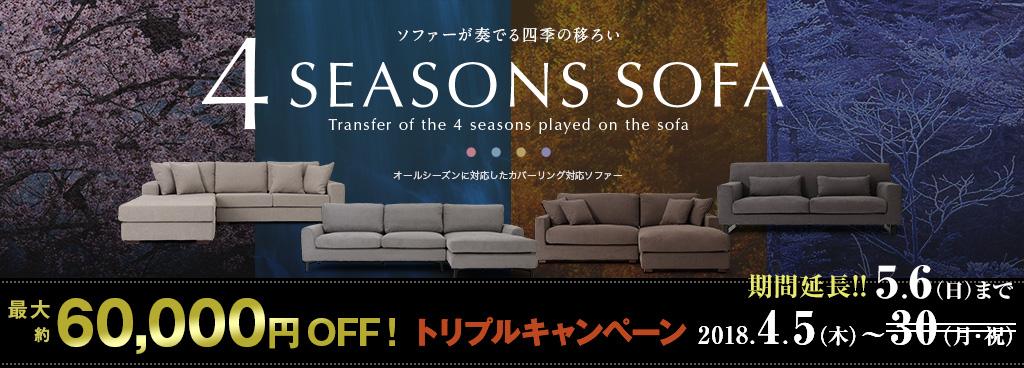 4シーズンズソファー 衣替えできるカバーリング対応のオールシーズンソファー