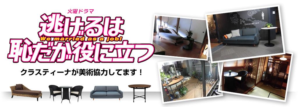 TBSドラマ『逃げるは恥だが役に立つ』に美術協力しています!