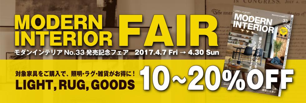 照明・ラグ・雑貨が10~20%OFF!モダンインテリアNo.33発売記念フェア