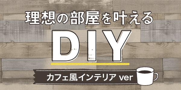 diy_eyecatch