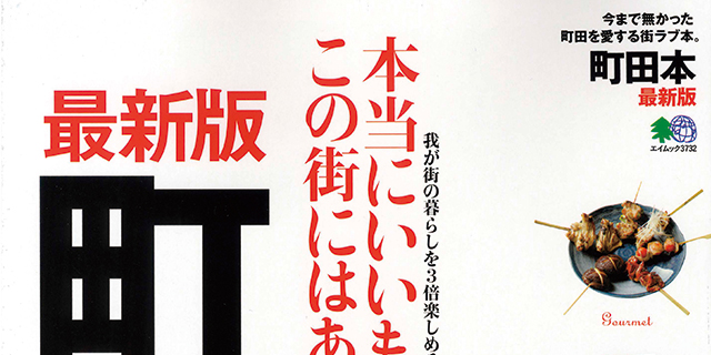 雑誌『町田本』でクラスティーナ南町田本店を紹介してます!