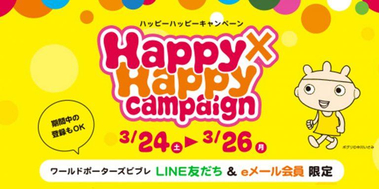 1000円分の「VIVREお買物券」プレゼント♪【横浜ワールドポーターズ店限定】Happy×Happy campaign 開催!!