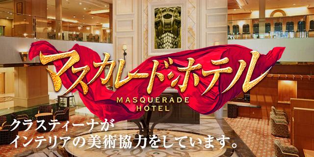 masquerade_eye