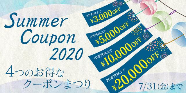 bnr_202007coupon_sp