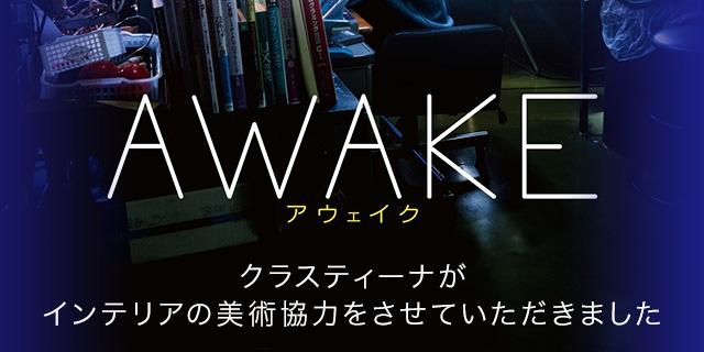awake_eye