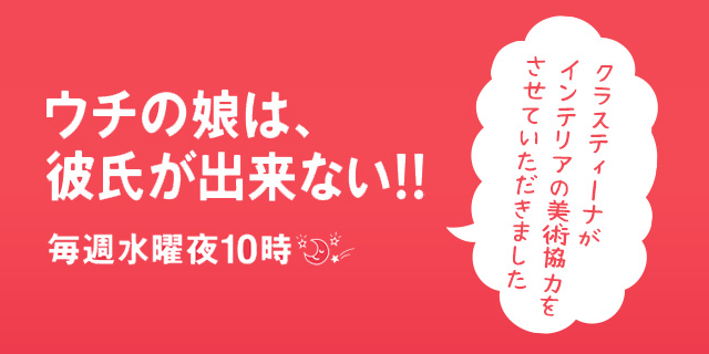 uchikare_eye